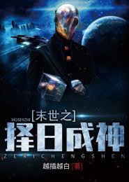 星际科幻TXT下载