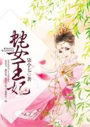 蛇女王妃小说下载