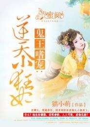 鬼王嗜宠:逆天小狂妃小说下载