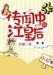 传闻中的江皇后小说下载
