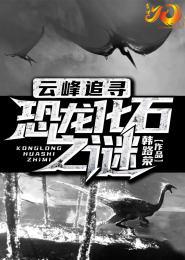 云峰追寻:恐龙化石之谜小说下载