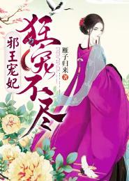 邪王宠妃:狂宠不尽小说下载