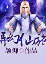 异幻仙旅小说下载
