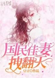 国民佳妻拽翻天小说下载