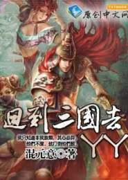 三国小说TXT下载