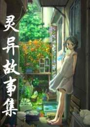 灵异故事集TXT下载