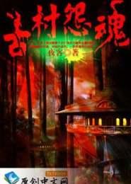 恐怖小說TXT下載