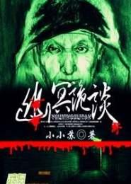 狐仙之人鬼情未了_灵魂催眠师-全集电子书免费下载-乐读小说下载