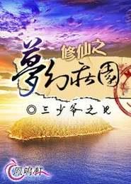 修仙之梦幻庄园TXT下载