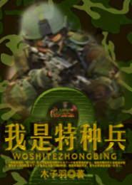 特种兵小说TXT下载