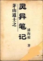 灵异小说TXT下载