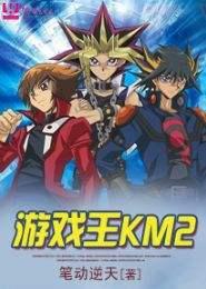 游戏王KM2