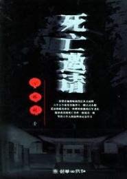 恐怖小说TXT下载