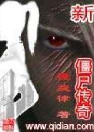 新僵尸传奇小说下载