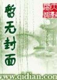 美少女召唤术小说下载