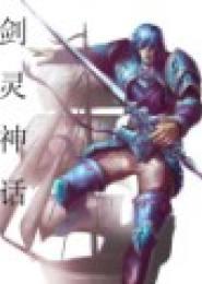 剑灵神话电子书下载