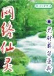 仙灵电子书下载
