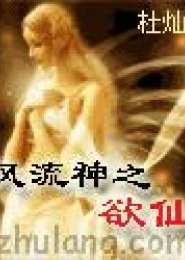风流神之欲仙电子书下载