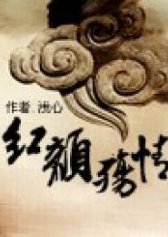 红颜殇情小说下载