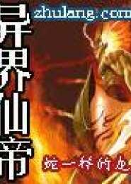 异界仙帝电子书下载
