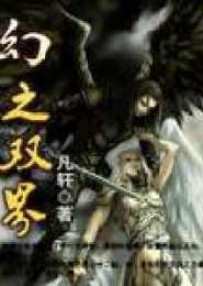 幻之双界电子书下载