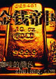 金钱帝国电子书下载