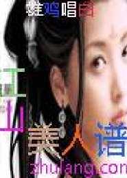 江山美人谱电子书下载