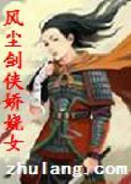 风尘剑侠娇娆女电子书下载