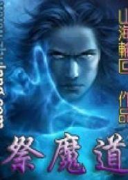 祭魔道电子书下载