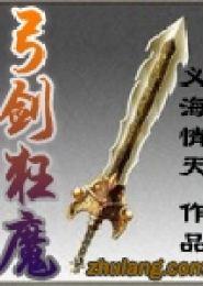 弓剑狂魔电子书下载