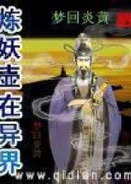 炼妖壶在异界小说下载