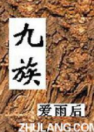 九族电子书下载
