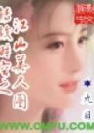 转战时空之江山美人图小说下载