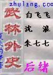 武林外史后续电子书下载