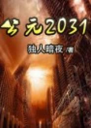 公元2031