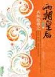两朝皇后(全文)小说下载
