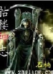 骷髅神志电子书下载