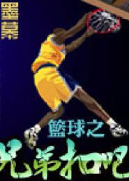 篮球之兄弟扣吧电子书下载
