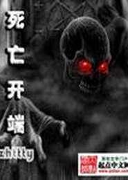 死亡开端电子书下载