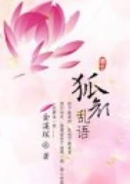 狐颜乱语电子书下载