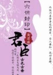 【六世封印】君臣电子书下载