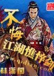 不悔江湖憔悴剑电子书下载