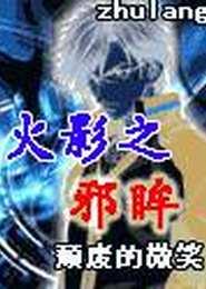 火影之邪眸电子书下载