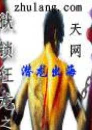 狱锁狂龙3之潜龙出海电子书下载