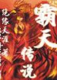 霸天传说电子书下载