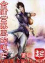 金庸世界里的道士小说下载