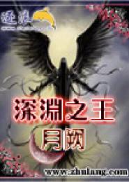 深渊之王电子书下载