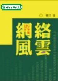 网络风云电子书下载