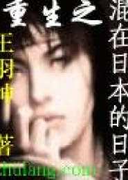 重生之混在日本的日子电子书下载