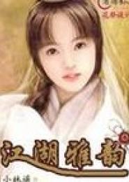 江湖雅韵电子书下载